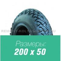 Покрышка для самоката 200x50 протектор тип Б