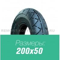 Покрышка для самоката 200x50 протектор тип А