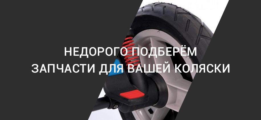 подберём запчасти в Санкт-Петербурге
