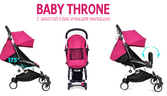 ремонт Baby Throne