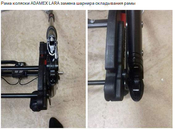 ремонт Adamex Lara
