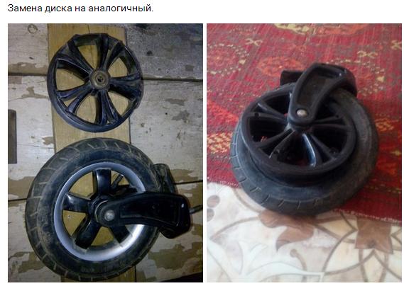 ремонт диска коляски