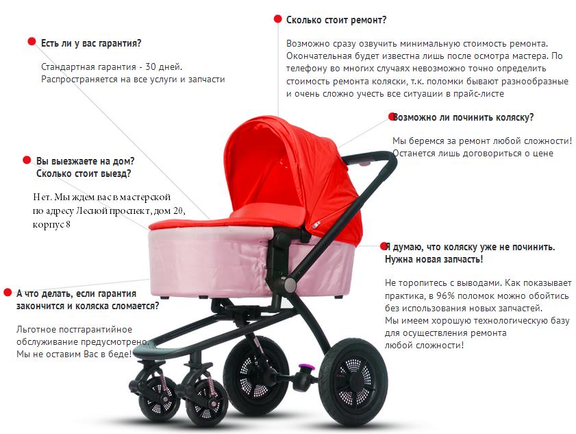 ремонт детской коляски в спб