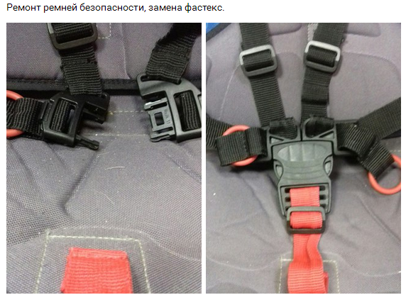 ремонт ремней безопасности коляски