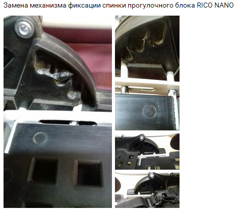 фото ремонт коляски riko