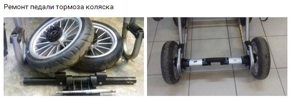 ремонт тормоза коляски