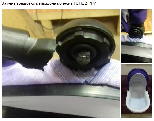 фото до и после ремонта Tutis Zippy
