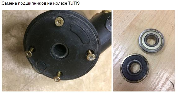 фото после ремонта Tutis Zippy
