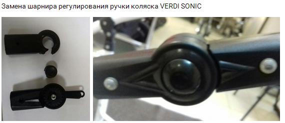 фото ремонта коляски Verdi