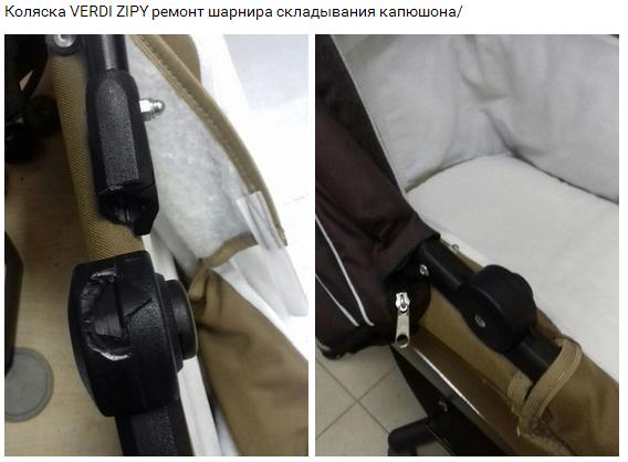 ремонт Verdi Zippy