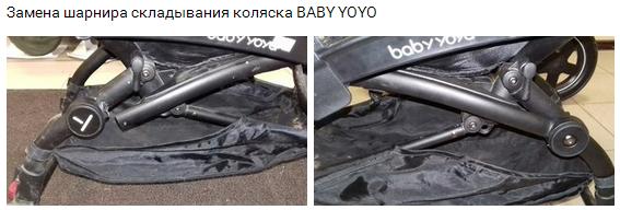 ремонт коляски baby yoya